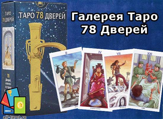 Галерея Таро 78 Дверей