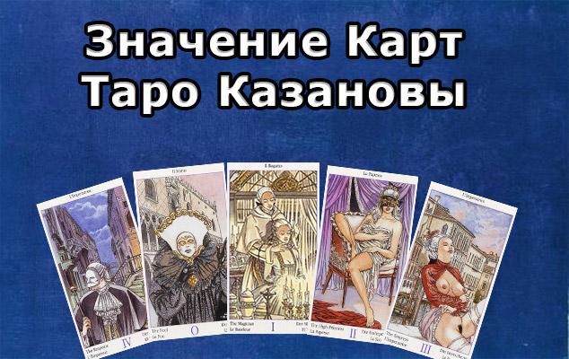 Значение карт Таро Казановы