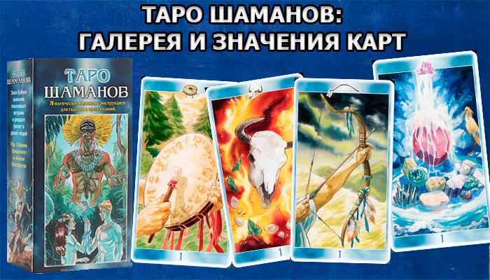 Таро Шаманов