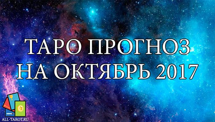 Гороскоп таро на октябрь 2017