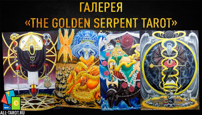 Галерея The Golden Serpent Tarot