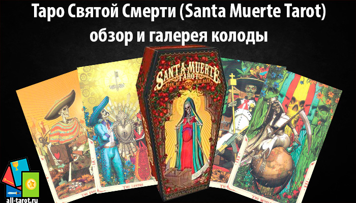 Таро Святой Смерти santa-muerte-tarot обзор и галерея колоды