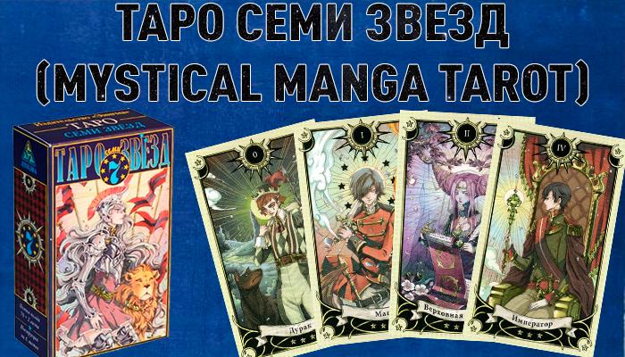 taro-semi-zvezd-mystical-manga-tarot-galereya-i-znacheniya-kart