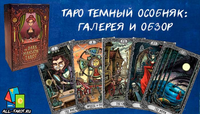 Таро Темный Особняк: галерея и обзор колоды