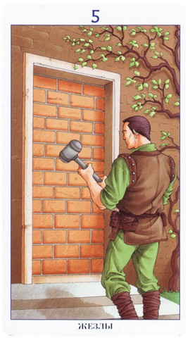 78 дверей пятерка жезлов