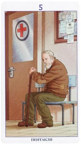"""Колода """"78 дверей"""" 78-dverei-5-pentaclei"""
