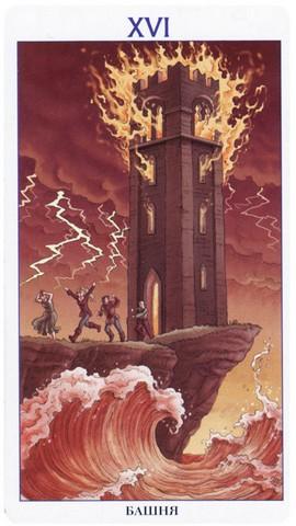 78 дверей Старшый Аркан Башня