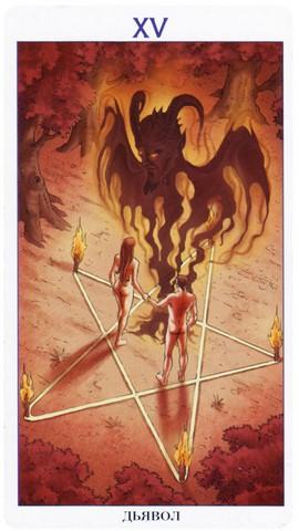 78 дверей Старшый Аркан Дьявол