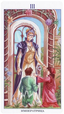 78 дверей Старший Аркан Императрица