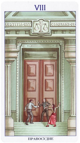 78 дверей Старшый Аркан Правосудие