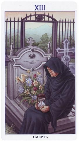 78 дверей Старшый Аркан Смерть