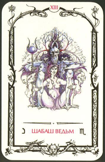 Таро теней карта Шабаш ведьм