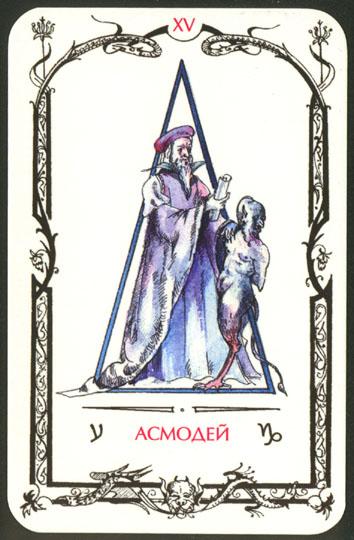 Таро теней карта Асмодей