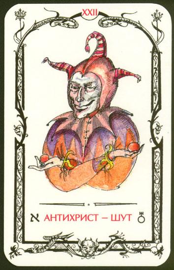 Таро теней карта Антихрист Шут
