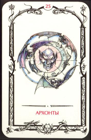 Таро теней карта Архонты