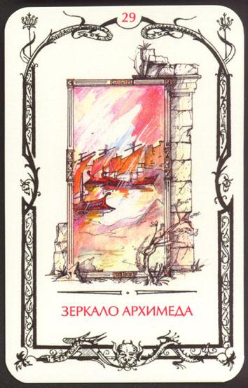 Таро теней карта кольцо Зеркало Архимеда