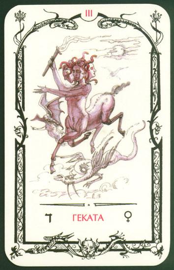 Таро теней карта Геката