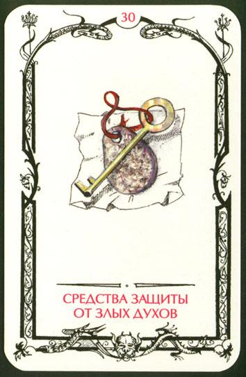 Таро теней карта кольцо Средства защиты от злых духов