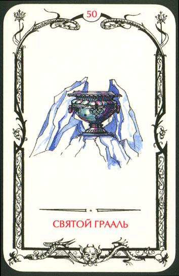 Таро теней карта святой грааль