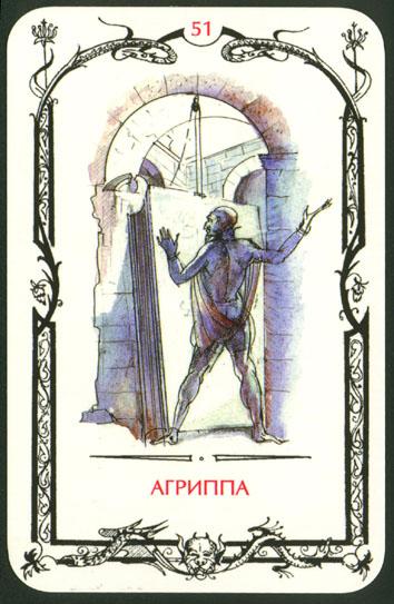 Таро теней карта Агриппа