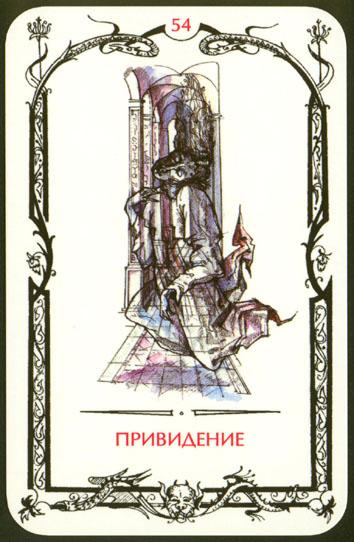 Таро теней карта Привидение