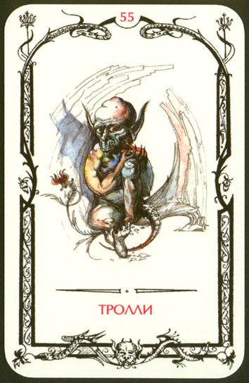 Таро теней карта Тролли