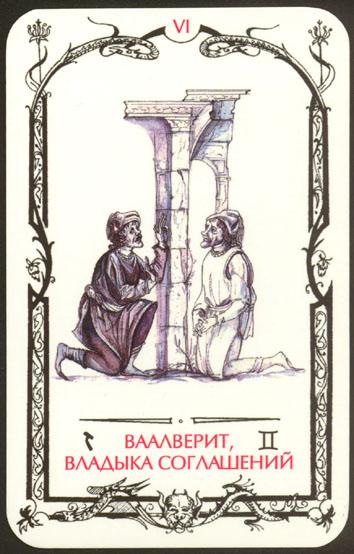 Таро теней карта Ваалверит владыка соглашений