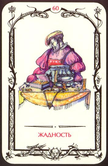 Таро теней карта Жадность