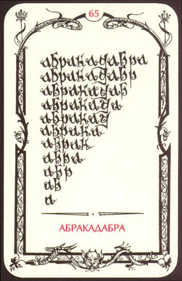 Таро теней карта Абракадабра
