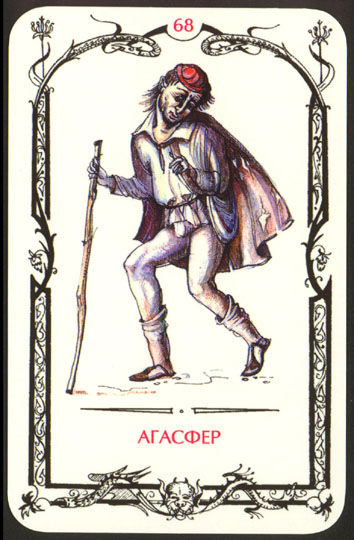 Таро теней карта Агасфер