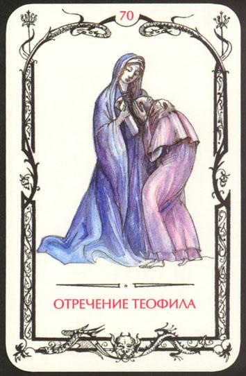 Таро теней карта отречение теофила