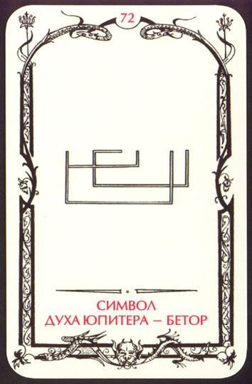 Таро теней карта символ духа юпитера бетор