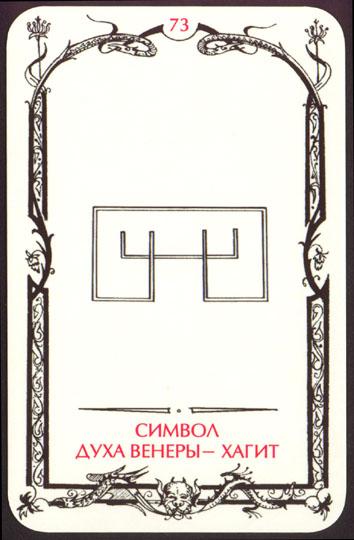 Таро теней карта символ духа венеры хагит