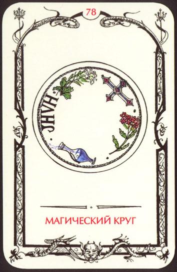 Таро теней карта Магический круг