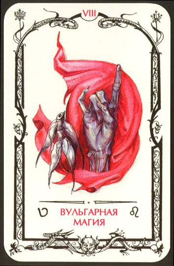 Таро теней карта Вульгарная магия