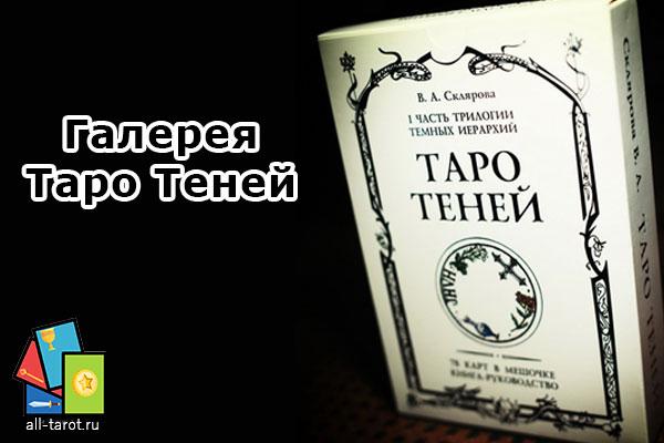 Галерея Таро Теней