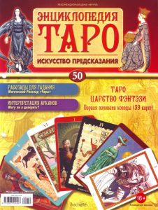 Журнал Энциклопедия Таро Выпуск 50