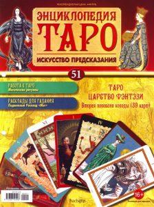 Журнал Энциклопедия Таро Выпуск 51