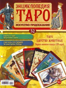 Журнал Энциклопедия Таро Выпуск 52