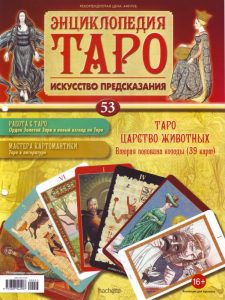 Журнал Энциклопедия Таро Выпуск 53