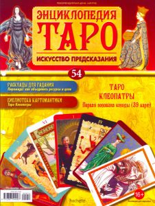 Журнал Энциклопедия Таро Выпуск 54