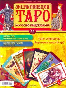 Журнал Энциклопедия Таро Выпуск 55