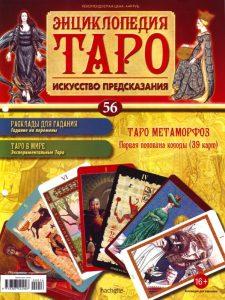 Журнал Энциклопедия Таро Выпуск 56