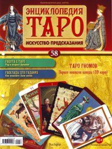 Журнал Энциклопедия Таро Выпуск 58