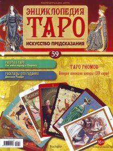 Журнал Энциклопедия Таро Выпуск 59