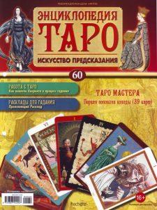 Журнал Энциклопедия Таро Выпуск 60