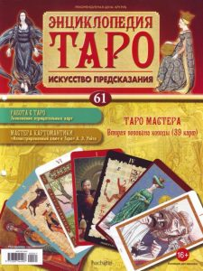 Журнал Энциклопедия Таро Выпуск 01