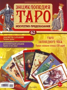 Журнал Энциклопедия Таро Выпуск 62