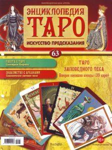 Журнал Энциклопедия Таро Выпуск 63