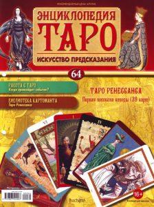 Журнал Энциклопедия Таро Выпуск 04